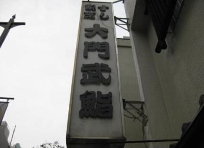 大門 武鮨 (3)