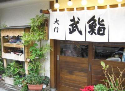 大門 武鮨 (2)