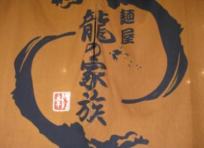 龍の家族 (4)