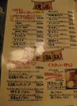 東京スタミナホルモン (9)