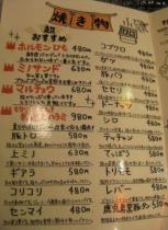 東京スタミナホルモン (8)