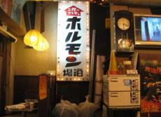 東京スタミナホルモン (4)