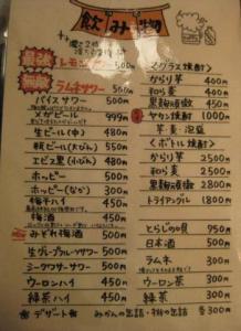 東京スタミナホルモン (56)