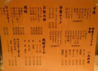 つ串 (2)