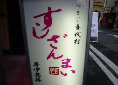 すしざんまい (2)