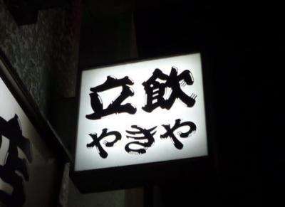 立飲やきや (29)