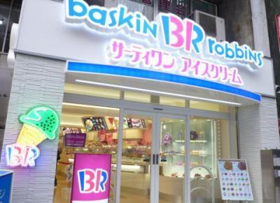 Baskin Robbins (1)