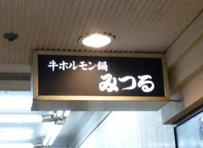 みつる (1)