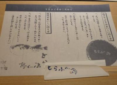 とらふぐ亭 (2)