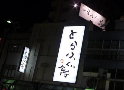 とらふぐ亭 (50)