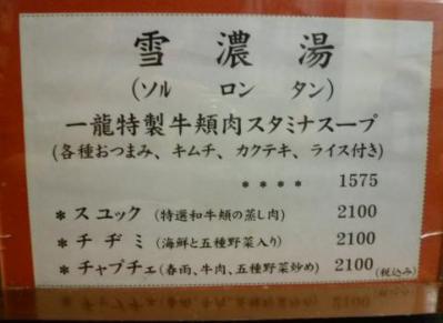 一龍 (3)
