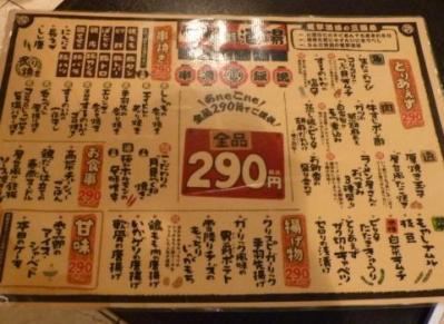 電撃酒場 (2)