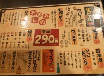 電撃酒場 (3)