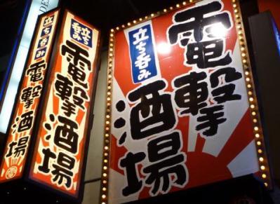 電撃酒場 (1)