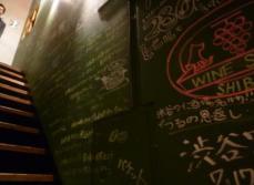 ワヰン酒場 (3)