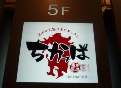 ちかっぱ (69)
