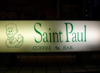 Saint Paul6 (1)