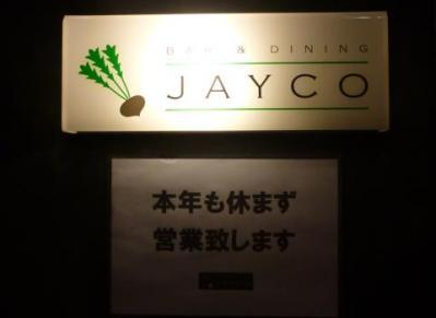 JAYCO (2)