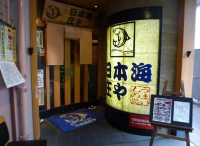 日本海庄や (1)