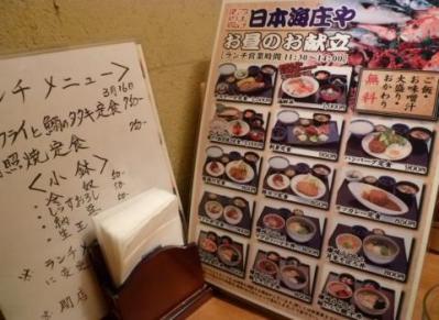 日本海庄や (4)