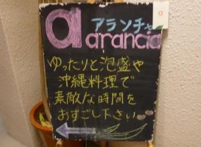 arancia (2)