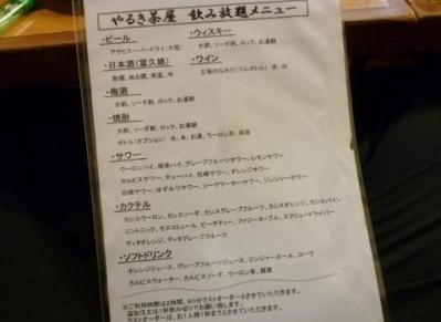 やるき茶屋 (8)