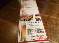 Beer Kitchen AOSHIMA (26)