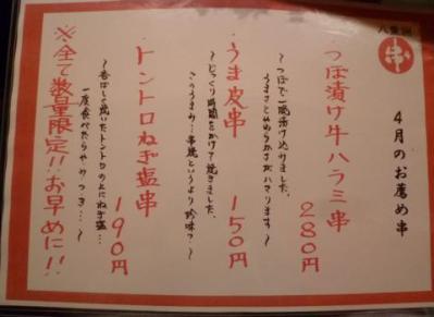 八重洲 串や (18)