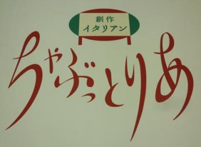 ちゃぶっとりあ (1)