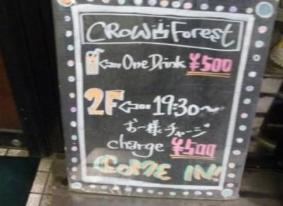 CROW FOREST (2)