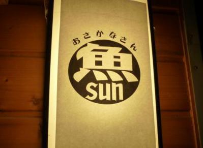 魚sun (32)