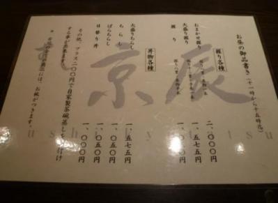 すし京辰 (5)