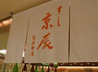 すし京辰 (1)