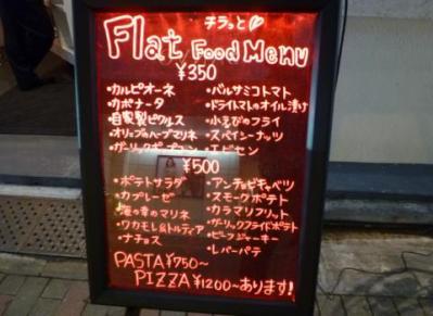 flat (40)