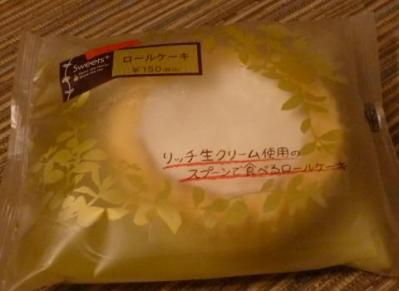 コンビニロールケーキ (21)