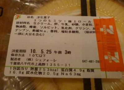 コンビニロールケーキ (14)
