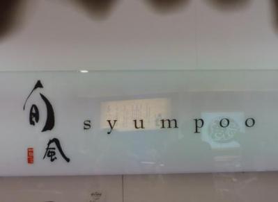 syumpoo (3)