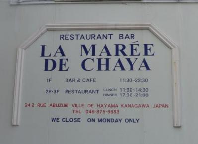 ラ・マーレ・ド茶屋 (3)