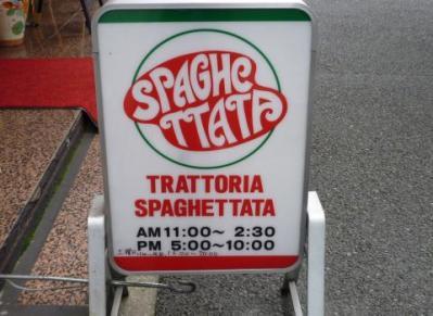 スパゲタータ (1)