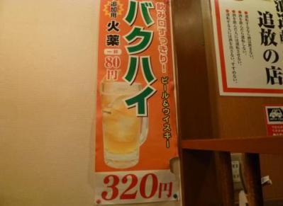一の酉 (4)