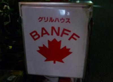 BANFF9 (1)