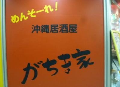 がちま家 (2)