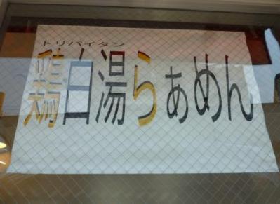 鶏そば TOMO (1)