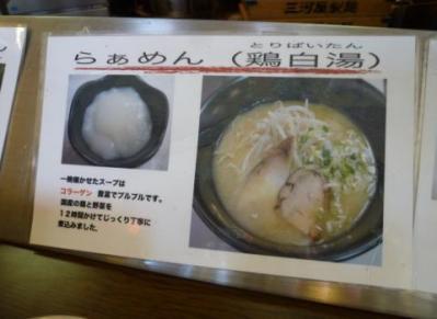 鶏そば TOMO (6)