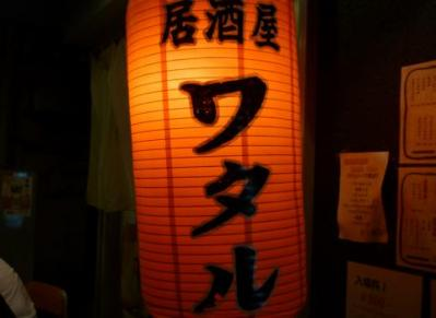 新橋応援団 ワタル (1)
