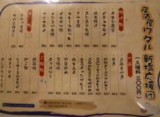新橋応援団 ワタル (7)