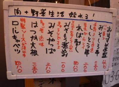 熱血ホルモン番長 (4)