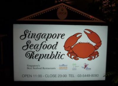 シンガポールシーフードリパブリック (42)