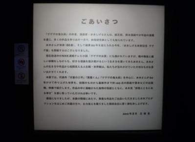 鬼太郎茶屋 (1)