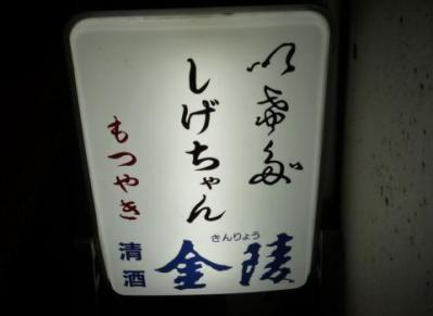 しげちゃん (1)